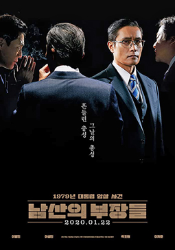 Man Standing Next 1, Copyright GEM  Entertainment / CAPELIGHT Pictures